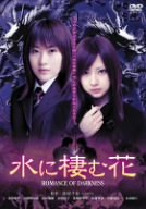 水に棲む花 ~ROMANCE OF DARKNESS~ [DVD]