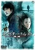 スパイダー・フォレスト [DVD]