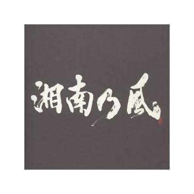湘南乃風~ラガパレード~をAmazonでチェック!