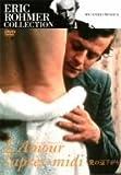 愛の昼下がり/ヴェロニクと怠慢な生徒 (エリック・ロメール コレクション) [DVD] 北野義則ヨーロッパ映画ソムリエのベスト1973年