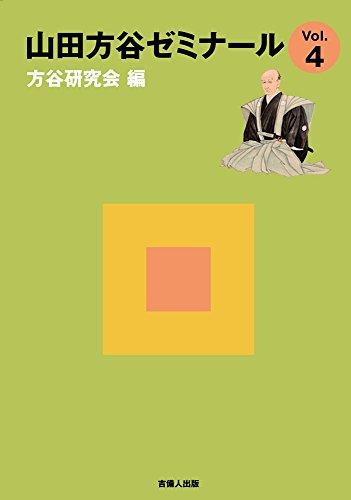 山田方谷ゼミナールvol.4