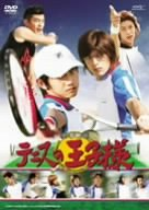 実写映画 テニスの王子様 [DVD]