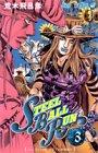 STEEL BALL RUN スティール・ボール・ラン 3 (ジャンプ・コミックス)