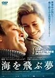 海を飛ぶ夢 [DVD]北野義則ヨーロッパ映画ソムリエのベスト2005第5位 2005年ヨーロッパ映画BEST10