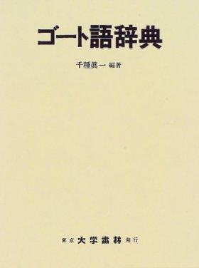 ゴート語辞典