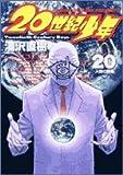 20世紀少年―本格科学冒険漫画 (20) (ビッグコミックス)