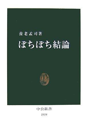 ぼちぼち結論 (中公新書)