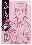 あんどーなつ 1―江戸和菓子職人物語 (1) (ビッグコミックス)