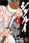 シグルイ 1 (チャンピオンREDコミックス)