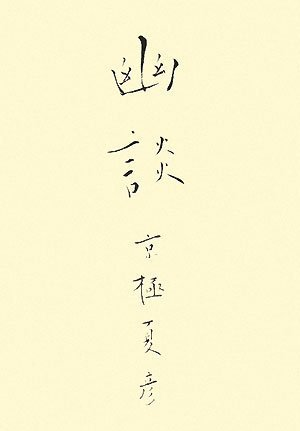 幽談 (幽BOOKS)