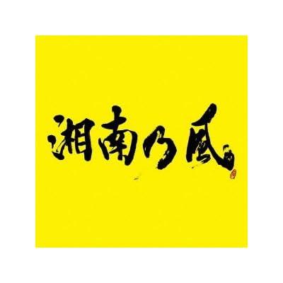 湘南乃風 ~2023~をAmazonでチェック!