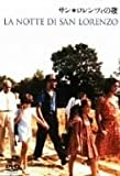 サン★ロレンツォの夜 [DVD]北野義則ヨーロッパ映画ソムリエのベスト1983年