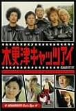 木更津キャッツアイ 第2巻 [DVD]