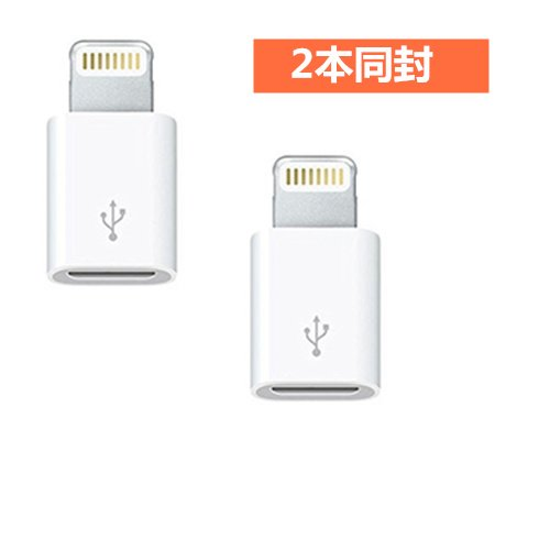 iPhone 7/iPhone 7 Plus/iPhone6s/iPhone6/iPhoneSE/iPhone5sなど対応充電ライトニング変換アダプタ Lightning変換アダプタ MicroUSB Micro - Lightning  2本タイプ
