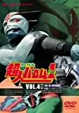 超人バロム・1 VOL.4 [DVD]