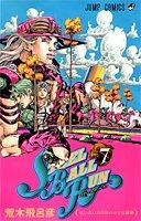 STEEL BALL RUN vol.7―ジョジョの奇妙な冒険Part7 (7) (ジャンプコミックス)