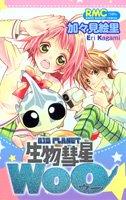 生物彗星Woo (りぼんマスコットコミックス)