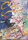 美少女戦士セーラームーンSuperS セーラー9戦士集結!ブラック・ドリーム・ホールの奇跡 [DVD]
