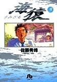 海猿 (5) (小学館文庫 (さI-5))