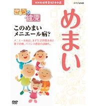 NHK健康番組100選 【きょうの健康】 このめまい メニエール病?