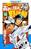最強!あおい坂高校野球部 15 (少年サンデーコミックス)
