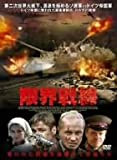 限界戦線 [DVD]