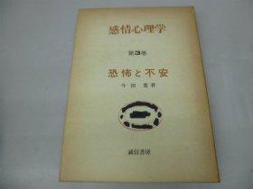 感情心理学〈第3巻〉恐怖と不安 (1975年)