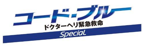 TVM コード・ブルー ドクターヘリ緊急救命 新春スペシャル - allcinema