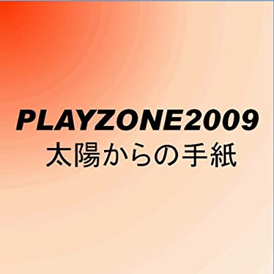 プレゾン 2009~太陽からの手紙~をAmazonでチェック!
