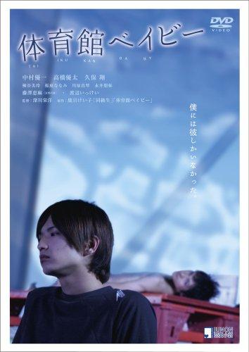 体育館ベイビー [DVD]