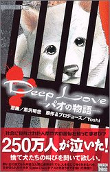 Deep Love -パオの物語- (KCデラックス)