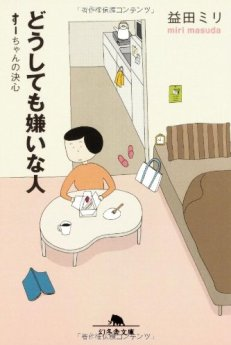 どうしても嫌いな人 すーちゃんの決心 (幻冬舎文庫)