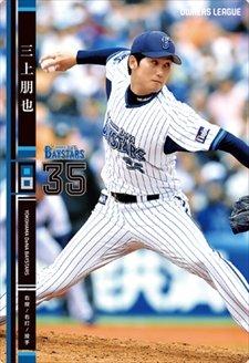 オーナーズリーグ OL19 N(B) 三上 朋也/横浜 OL19-116