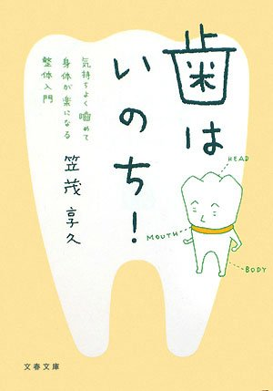 歯はいのち!―気持ちよく噛めて身体が楽になる整体入門 (文春文庫)