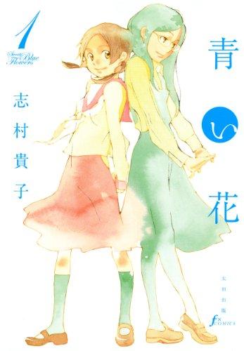 青い花(1)