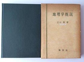 地理学概説 (1975年)