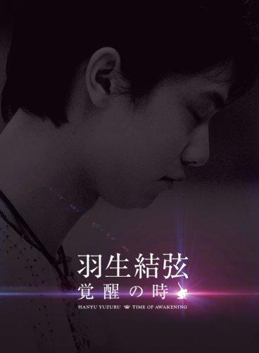 羽生結弦「覚醒の時」 (初回限定豪華版) [Blu-ray]