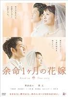 余命1ヶ月の花嫁 スタンダード・エディション [DVD]