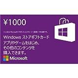 Windows ストアギフトカード 1,000 円 (Windows/Xbox 360で利用可) [オンラインコード]