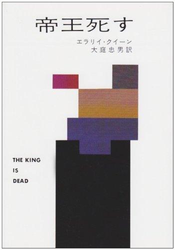 帝王死す (ハヤカワ・ミステリ文庫 2-13)