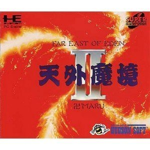天外魔境2 卍MARU 【PCエンジン】