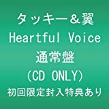 Heartful Voice【通常盤】