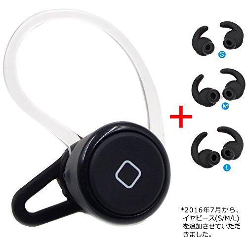 iitrust ミニイヤホン bluetooth ヘッドセット 片耳ミニ型ワイヤレス 耳栓タイプ bluetooth イヤホン 高音質イヤホン Bluetooth4.1搭載 マイク内臓/通話可能 usbケーブル/副ヘッドセット/イヤーフック/日本語説明書付き iitrust正規代理品