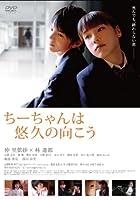 ちーちゃんは悠久の向こう〈通常版〉 [DVD]