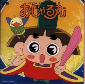 おじゃる丸 ― オリジナル・サウンドトラック