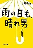 雨の日も、晴れ男 (文春文庫 み 35-1) (文春文庫 み 35-1)