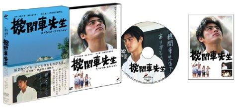 機関車先生 スペシャル・エディション [DVD]