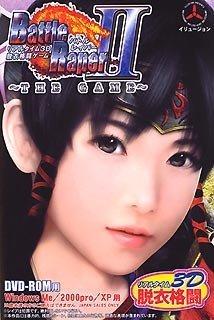 バトルレイパー 2 ~THE GAME~