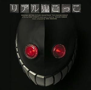 オリジナル・サウンドトラック「リアル鬼ごっこ」