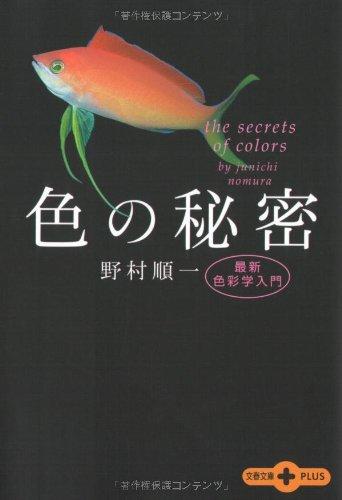 色の秘密―最新色彩学入門 (文春文庫PLUS)